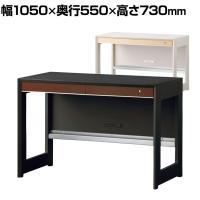 オフィスデスク WISE 105デスク テレワーク 幅1050×奥行550×高さ730mm