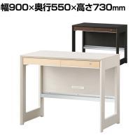 オフィスデスク WISE 90デスク テレワーク 幅900×奥行550×高さ730mm