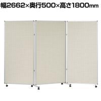 3連有孔ボードパネル 幅2662×奥行500×高さ1800mm コマイ(Comai)