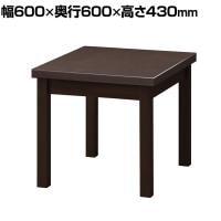 応接テーブル ダークブラウン色 コマイ(Comai) 幅600×奥行600×高さ430mm