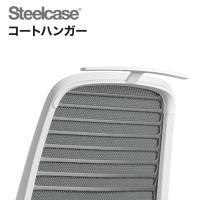 [オプション]シリーズワン Series1 コートハンガー Coathanger スチールケース Steelcas...