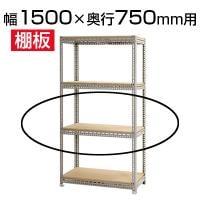 スチールボード棚 収納棚 用追加棚板/幅1500×奥行750mm