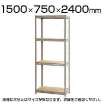 スチールボード棚 収納棚 4段 幅1500×奥行750×高さ2400mm