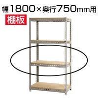 スチールボード棚 収納棚 用追加棚板/幅1800×奥行750mm