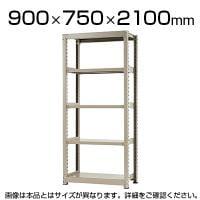 【本体】スチールラック 中量 500kg-単体 5段/幅900×奥行750×高さ2100mm/KT-KRL-097...