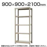 【本体】スチールラック 中量 500kg-単体 5段/幅900×奥行900×高さ2100mm/KT-KRL-099...