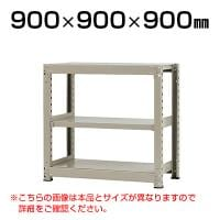 【本体】スチールラック 中量 300kg-単体 3段/幅900×奥行900×高さ900mm/KT-KRM-0990...