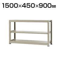 【本体】スチールラック 中量 300kg-単体 3段/幅1500×奥行450×高さ900mm/KT-KRM-154...