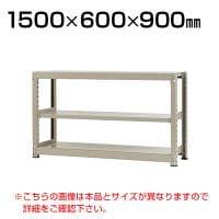 【本体】スチールラック 中量 300kg-単体 3段/幅1500×奥行600×高さ900mm/KT-KRM-156...