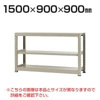 【本体】スチールラック 中量 300kg-単体 3段/幅1500×奥行900×高さ900mm/KT-KRM-159...