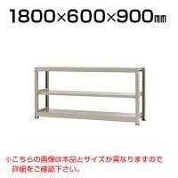 【本体】スチールラック 中量 300kg-単体 3段/幅1800×奥行600×高さ900mm/KT-KRM-186...