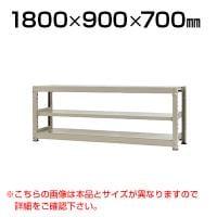 【本体】スチールラック 中量 300kg-単体 3段/幅1800×奥行900×高さ700mm/KT-KRM-189...