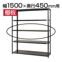 KT-NC-1500用追加棚板/幅1500×奥行450mm