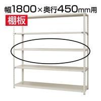 KT-NC-1800用追加棚板/幅1800×奥行450mm