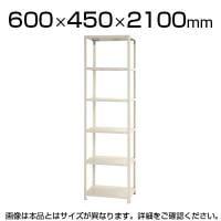 【本体】スチールラック スリムラック 40kg 6段/幅600×奥行450×高さ2100mm/KT-NSTR-737