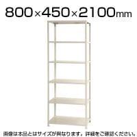 【本体】スチールラック スリムラック 40kg 6段/幅800×奥行450×高さ2100mm/KT-NSTR-757