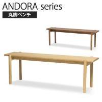 アンドラ 丸脚ベンチ 135 脚部無垢材仕様 幅1350×奥行340×高さ430mm