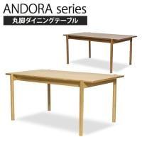 アンドラテーブル 160 丸脚ダイニングテーブル 脚部無垢材仕様 幅1600×奥行900×高さ720mm