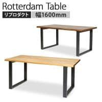 ロッテルダムテーブル 160 3mm突板仕様 脚部:スチール インダストリアルデザイン 幅1600×奥行900×高...