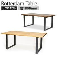 ロッテルダムテーブル 180 3mm突板仕様 脚部:スチール インダストリアルデザイン 幅1800×奥行900×高...
