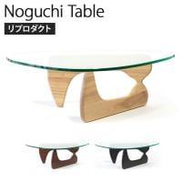 ノグチテーブル イサム・ノグチ リプロダクト 天板:19mm 強化ガラス 幅1260×奥行910×高さ410mm