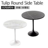 チューリップラウンドサイドテーブル エーロ・サーリネン リプロダクト マーブル Φ520×H500mm