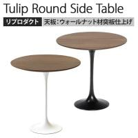 チューリップラウンドサイドテーブル エーロ・サーリネン リプロダクト ウッド Φ520×H500mm 天板:ウォー...