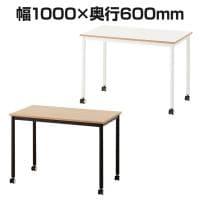 レシル キャスター付きテーブル 幅1000×奥行600×高さ720mm