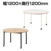 レシル キャスター付きラウンドテーブル 丸型 幅1200×奥行1200×高さ720mm