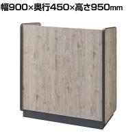 [ライオン事務器]LI-FS-9/講演台 幅900×奥行450×高さ950(天板高さ800)mm 日本製