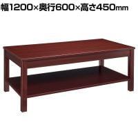 応接テーブル センターテーブル 収納棚付き ローテーブル ソファテーブル ダークブラウン LI-T-521SN 幅...