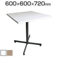 バランスカフェテーブル 角型 スクエアテーブル 会議テーブル コーヒーテーブル 幅600×奥行600×高さ720mm