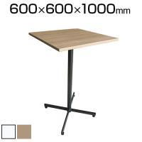 バランスカフェテーブル ハイタイプ 角型 スクエアテーブル 会議テーブル コーヒーテーブル 幅600×奥行600×...
