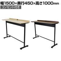 2口コンセント付ハイテーブル 幅1500×奥行450×高さ1000mm LHT-1545C