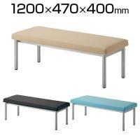 ロビーベンチ ロビーチェア PVCレザー スタンダードベンチ 長椅子 幅1200×奥行470×高さ400mm