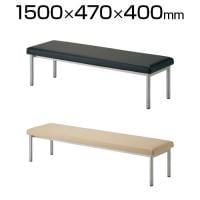 ロビーベンチ ロビーチェア PVCレザー スタンダードベンチ 長椅子 幅1500×奥行470×高さ400mm