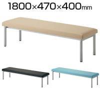 ロビーベンチ ロビーチェア PVCレザー スタンダードベンチ 長椅子 幅1800×奥行470×高さ400mm