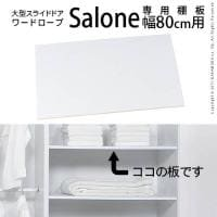 大型スライドドア ワードローブ Salone〔サローネ〕専用棚板幅80cm用 2枚組/MB-F0800065