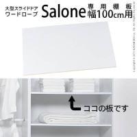 大型スライドドア ワードローブ Salone〔サローネ〕専用棚板幅100cm用 2枚組/MB-F0800066