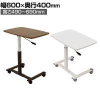 昇降テーブル 幅600×奥行400×高さ490~690mm