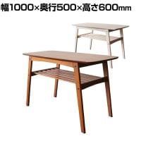 ソファテーブル Mou(ムー) カフェテーブル 天然木 角丸デザイン 幅1000×奥行500×高さ600mm