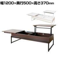 天板昇降テーブル Belle ベル 幅1200×奥行500×高さ370mm
