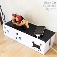 猫のケーブルBOX 大 幅400×奥行150×高さ110mm (内寸:幅380×奥行130×高さ90mm) ブラック