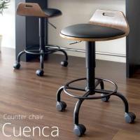 カウンターチェアー Cuenca 幅470×奥行490×高さ580~700mm (座面高:490~610mm) ブラウン