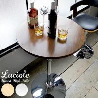 ハイテーブル Luciole 広々天板 直径600×高さ900mm