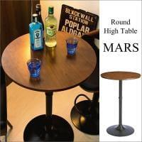 ハイテーブル Mars シックなブラック脚 直径600×高さ900mm ブラウン