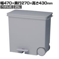ライクイット(like-it) ペダル式ゴミ箱 オルア25 ワイドヨコ型 分別ペダルペール 25L 日本製 LBD...