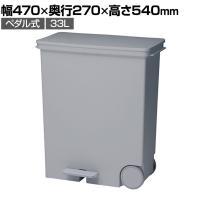 ライクイット(like-it) ペダル式ゴミ箱 オルア33 ワイドヨコ型 分別ペダルペール 33L 日本製 LBD...