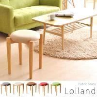 Lolland 丸形 スツール 天然木脚の柔らかい風合い 幅400×奥行400×高さ420mm