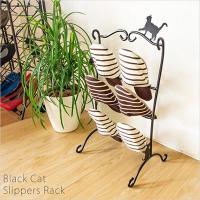 猫のスリッパラック 幅300×奥行240×高さ575mm ブラック